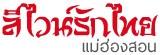 Leewine Rukthai Resort Mae Hong Son